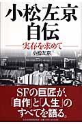 小松左京自伝の本