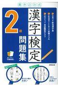 書き込み式漢字検定2級問題集の本