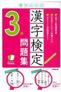 書き込み式漢字検定3級問題集の本