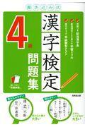 書き込み式漢字検定4級問題集の本