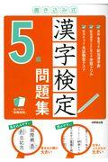 書き込み式漢字検定5級問題集の本