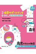 改訂版 保育サポートブック0・1歳児クラスの教育の本