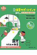 改訂版 保育サポートブック2歳児クラスの教育の本