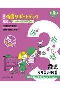 改訂版 保育サポートブック3歳児クラスの教育の本