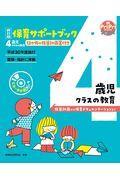 改訂版 保育サポートブック4歳児クラスの教育の本