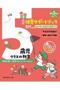 改訂版 保育サポートブック5歳児クラスの教育の本