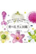 野の花拡大図鑑の本