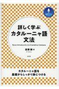 詳しく学ぶカタルーニャ語文法の本