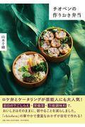 チオベンの作りおき弁当の本