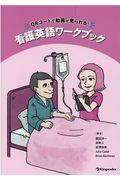 QRコードで動画が見られる!看護英語ワークブックの本