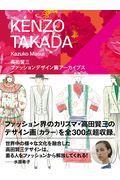 高田賢三ファッションデザイン画アーカイブスの本