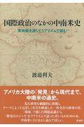 国際政治のなかの中南米史の本