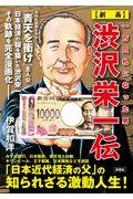 【劇画】渋沢栄一伝の本