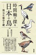 時間軸で探る日本の鳥の本