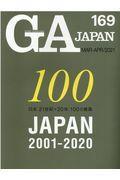 GA JAPAN 169の本