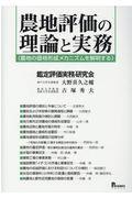 農地評価の理論と実務の本