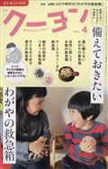 月刊 クーヨン 2021年 04月号の本