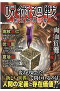 呪術廻戦 術式解明密書の本