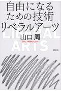 自由になるための技術リベラルアーツの本