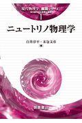ニュートリノ物理学の本