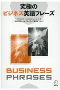 究極のビジネス英語フレーズの本