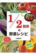 1/2日分の野菜レシピの本