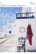 愛しのアンダルシアを旅して南スペインへの本