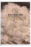 米食の変容と展望の本