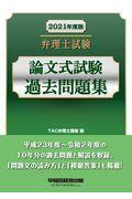 弁理士試験論文式試験過去問題集 2021年度版の本