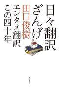 日々翻訳ざんげの本