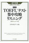 改訂版 TOEFLテスト集中攻略リスニングの本