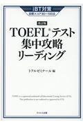 改訂版 TOEFLテスト集中攻略リーディングの本
