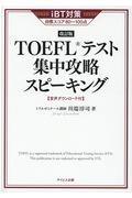 改訂版 TOEFLテスト集中攻略スピーキングの本