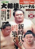 スポーツ報知大相撲ジャーナル 2021年 03月号の本