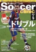 Soccer clinic (サッカークリニック) 2021年 04月号の本