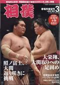 相撲 2021年 03月号の本