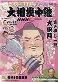 サンデー毎日増刊 NHK G-Media (エヌエイチケイ ジーメディア) 大相撲中継 春場所号 2021年 3/20号の本