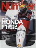 Sports Graphic Number (スポーツ・グラフィック ナンバー) 2021年 3/18号の本