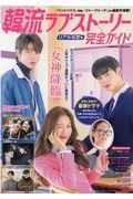 韓流ラブストーリー完全ガイド リアルな恋号の本