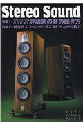 季刊ステレオサウンド No.218(2021 SPRING)の本