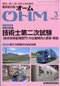 OHM (オーム) 2021年 03月号の本