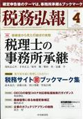 税務弘報 2021年 04月号の本