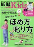AERA with Kids (アエラ ウィズ キッズ) 2021年 04月号の本