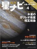 月刊 星ナビ 2021年 04月号の本