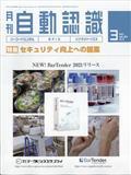 月刊 自動認識 2021年 03月号の本