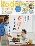 kodomoe (コドモエ) 2021年 04月号の本