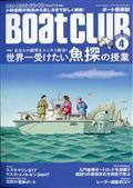 Boat CLUB (ボートクラブ) 2021年 04月号の本