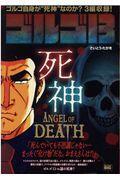 ゴルゴ13 ANGEL OF DEATH~死神~の本