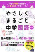 改訂版 やさしくまるごと中学国語の本