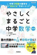 改訂版 やさしくまるごと中学数学の本